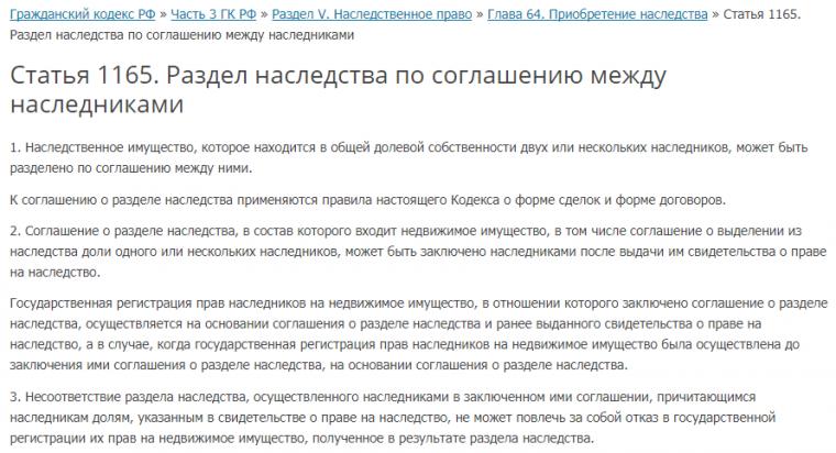 Статья 1165 ГК РФ. Раздел наследства по соглашению между наследниками5c62bd3dd00db