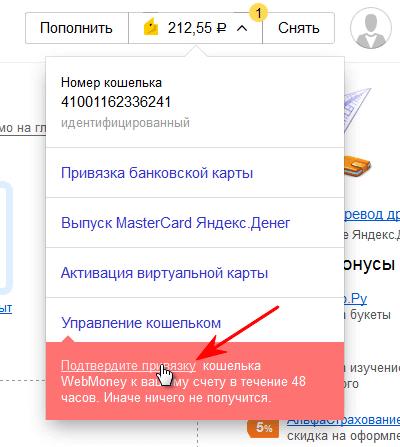 Подтверждение привязки5c62bd618f587