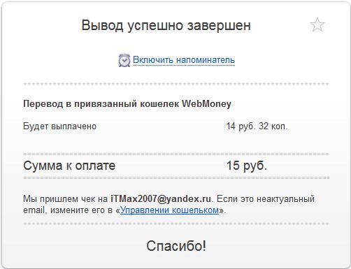 Перевод завершён5c62bd6615305
