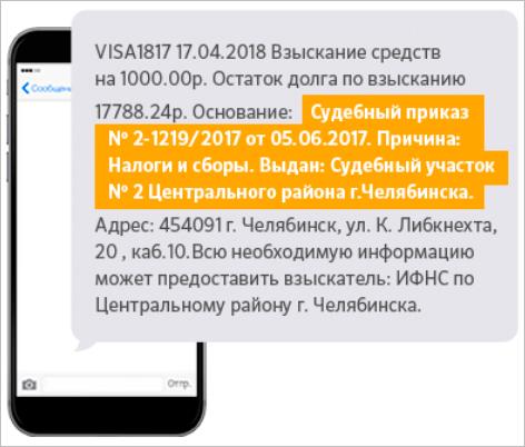 SMS с номером судебного приказа5c62be9a6afe1