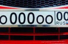 Как оставить номера с машины при продаже5c62bf2dd82ec