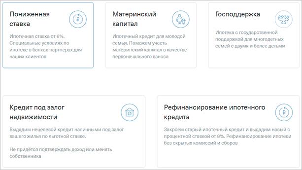 Ипотечные программы Тинькофф5c62c0841f177