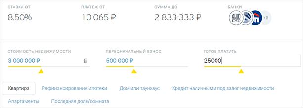 Онлайн-калькулятор ипотеки5c62c084a0658