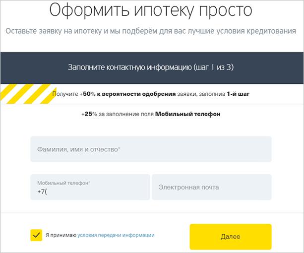 Анкета для оформления ипотеки онлайн5c62c08689afd