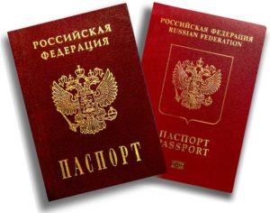 паспорт5c62c0c392722