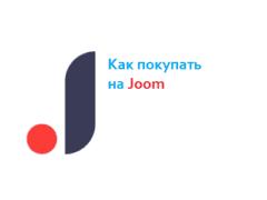 Как покупать товары на Joom5c62c0cc5e7ac