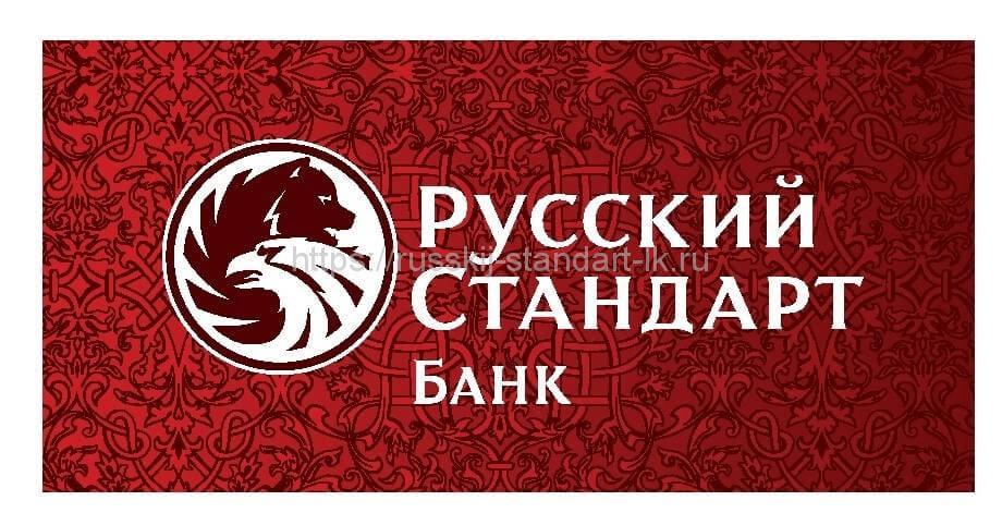 Русский стандарт банк5c62c1dbd926e