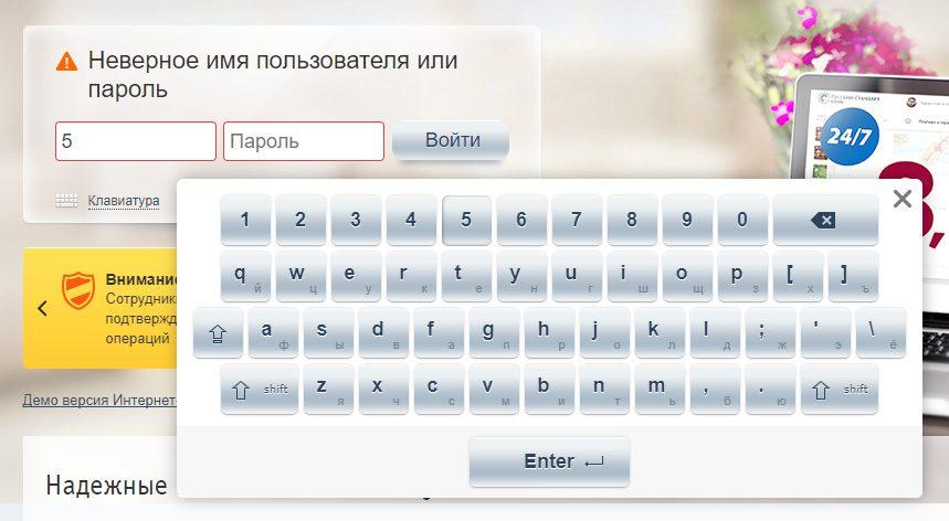 Виртуальная клавиатура для ввода Логина и Пароля5c62c1dc85237