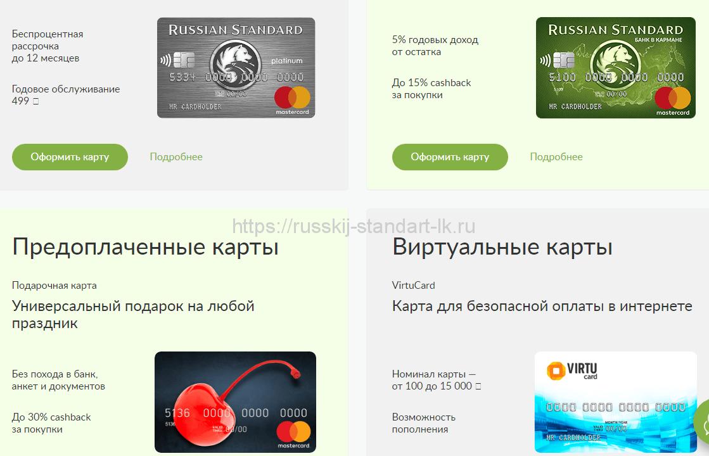 Банковские карты5c62c1e4c7579