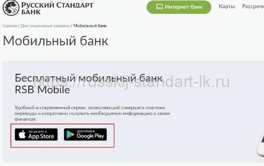 Установка мобильного банка5c62c1e519781