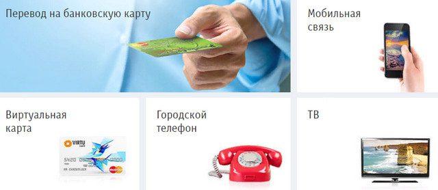 Возможности банка Русский стандарт5c62c1e60050d