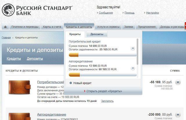 Фото личного кабинета банка Русский стандарт5c62c1e63daa3