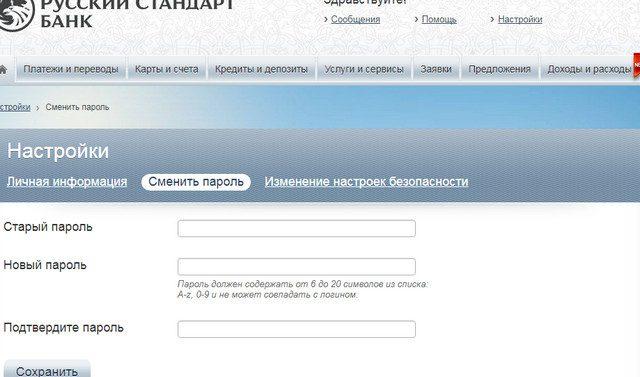 Форма смены пароля в интернет банке Русский стандарт5c62c1e67933b