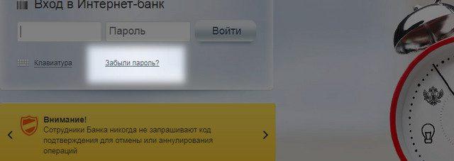 Кнопка для перехода к восстановлению пароля от личного кабинета Русский стандарт5c62c1e6a747c