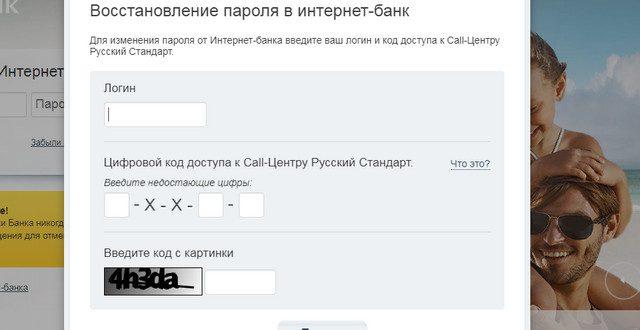 Форма для восстановления пароля от интернет банка Русский стандарт5c62c1e6d8a2a