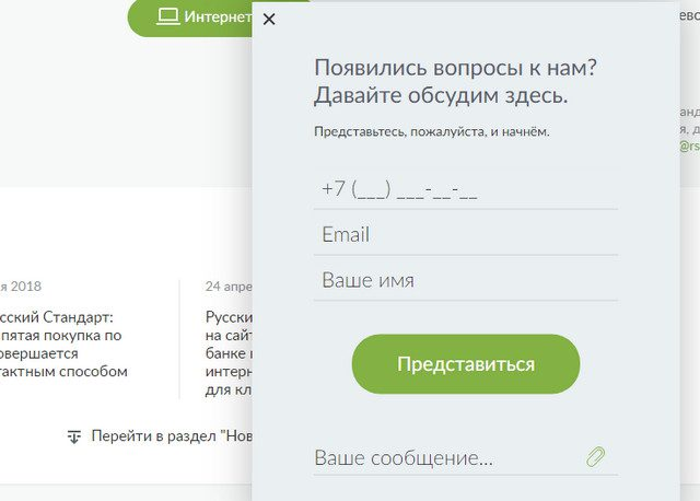 Форма онлайн чата на сайте банка Русский стандарт5c62c1e756e24