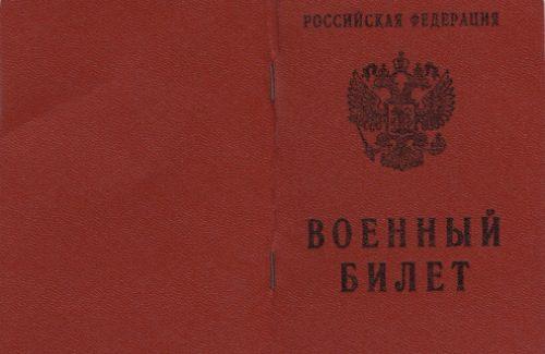 Особые отметки в военном билете5c62c203bc424