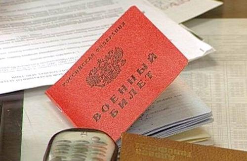 Заявление на получение военного билета после 27 лет5c62c20423a58