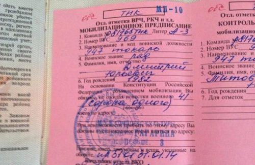 Мобпредписание в военном билете5c62c20459a36
