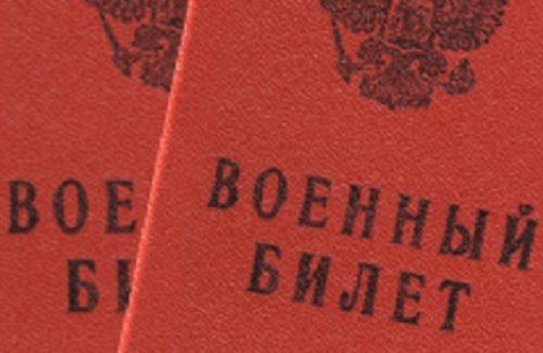 Военный билет для категории 5c62c204982a5