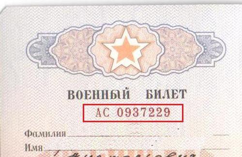 Серия и номер военного билета5c62c204d7dfa