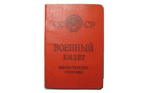 Военный билет, образец документа военнообязанного5c62c2051ba66