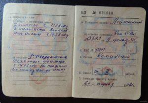 Военный билет офицера запаса Вооруженных сил РФ5c62c2062ac7d