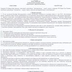 Образец договора залога имущества в обеспечение договора займа5c62c21dc0680