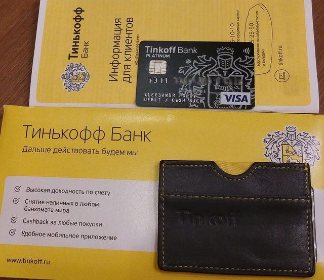 Зарплатная карта Тинькофф банка5c62c25a99cf6