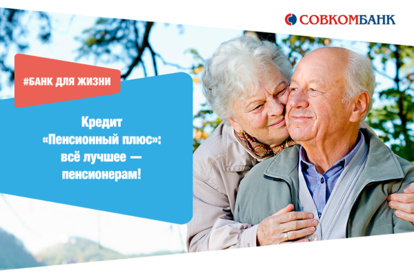 ипотека от Совкомбанка для пенсионеров5c62c28acc512