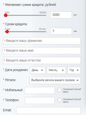 Кредитный калькулятор Совкомбанк5c62c28b025a7