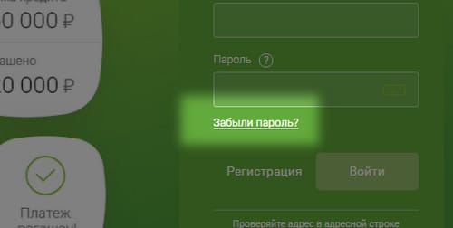 Кнопка для перехода к восстановлению пароля от онлайн кабинета Ренессанс Кредит5c62c2d0da676