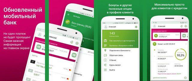 Фото мобильного приложения Ренессанс кредит на андроид5c62c2d172bc3