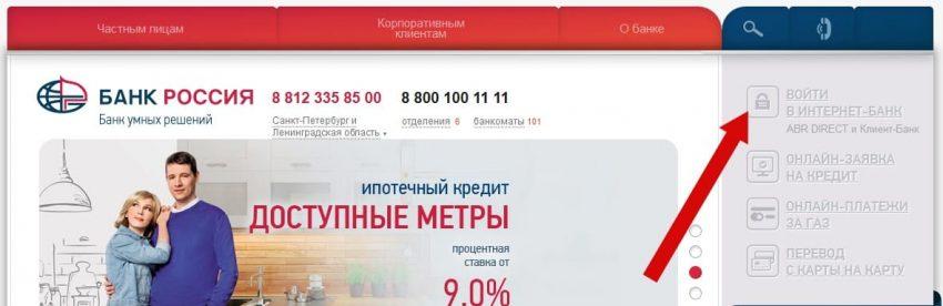 На картинке показано, где на главной странице официального сайта Интернет банка находится кнопка вход в личный кабинет Банк «РОССИЯ»5c62c2d5bfbd6