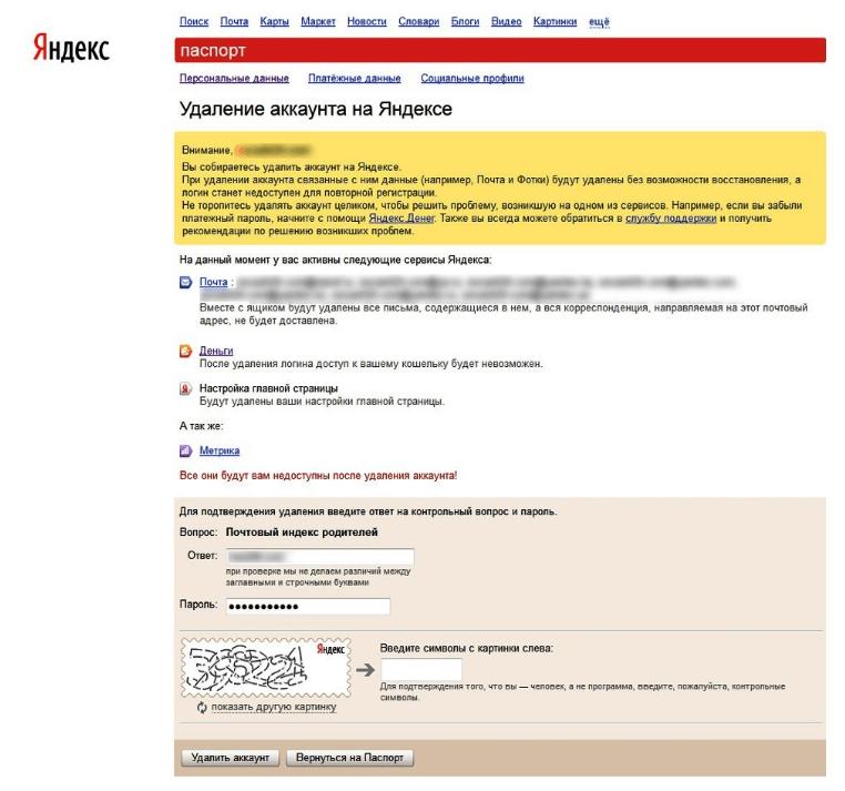 Удаление аккаунта на яндексе5c62c30d815be