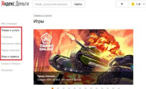 Сервис Яндекс.Деньги позволяет владельцам своих электронных счетов проводить разные операции5c62c30ff07b3
