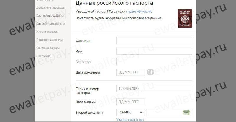 Введение паспортных данных в системе Яндекс.Деньги5c62c3109d040
