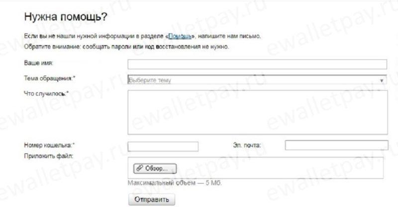 Форма обращения в техподдержку Yandex.Money5c62c310c4219