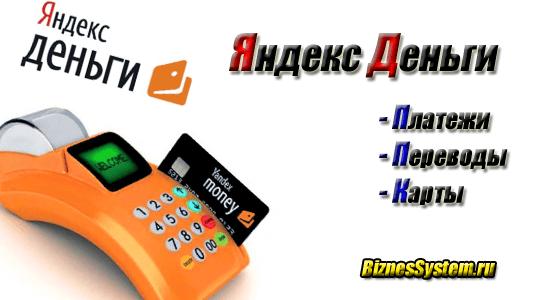 Яндекс Деньги: как создать Яндекс кошелек (регистрация, настройки личного кабинета), пополнение и вывод, банковская карта Яндекс Денег5c62c3112087b