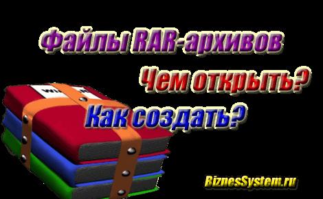 Как открыть файл RAR? Как заархивировать файл? Как пользоваться WinRar?5c62c31134a0f