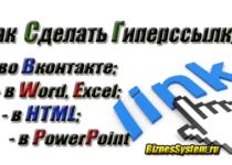 Как сделать гиперссылку в ВК, Ворде, презентации PowerPoint, на HTML и в Excel?5c62c3115451a