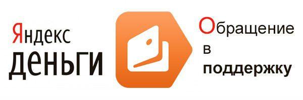 Обратиться в службу поддержки можно написав письмо на почту supp@money.yandex.ru или, составив заявление по ссылке money.yandex.ru/feedback/5c62c3594b512