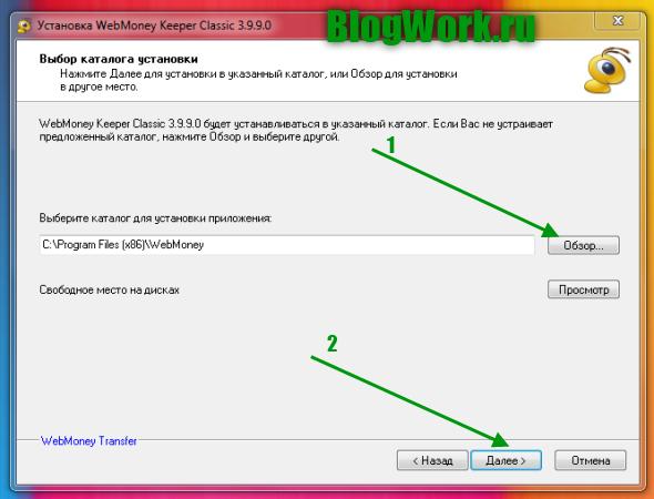 куда Вы хотите установить программу5c62c3f6b804f
