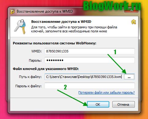 введите свой номер WMID5c62c3f88fd77