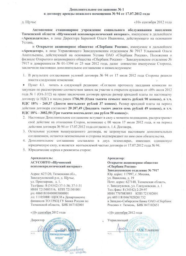 Образец дополнительного соглашения к договору аренды.5c62c400efcea