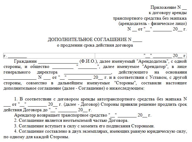 Соглашение о продлении срока действия договора.5c62c40127437