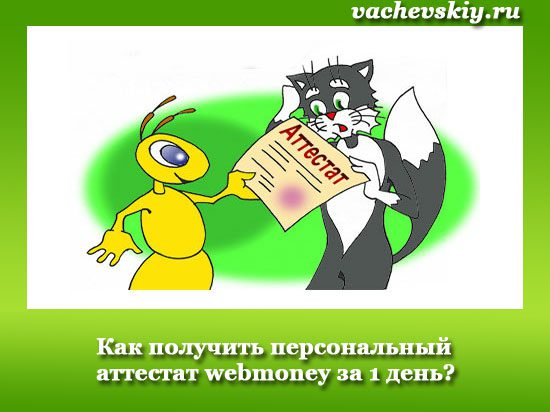 как получить персональный аттестат webmoney 5c62c43365a0a