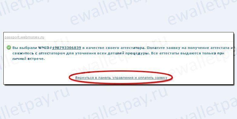 Переход по ссылке в панель управления Вебмани для оплаты персонального аттестата5c62c435c3d4c