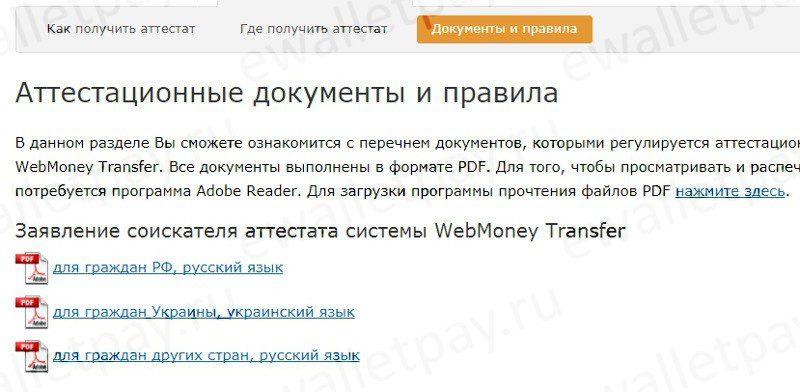 Информация по перечню документов, которыми регулируется WebMoney Transfer5c62c435f2547