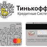 Кэшбек от Тинькофф5c62c48c43419